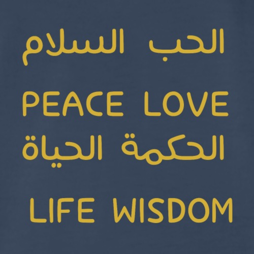Love | peace | wisdom | life in Arabic and English - Men's Premium T-Shirt