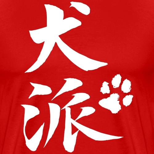 Dog Person - Men's Premium T-Shirt
