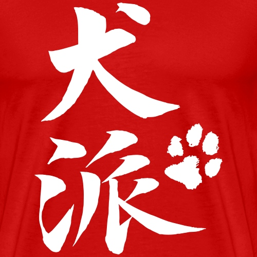 Dog Person - Men's Premium T-Shirt