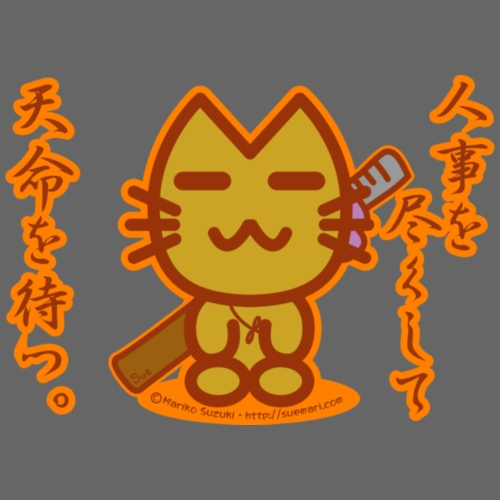 Samurai Cat - Men's Premium T-Shirt