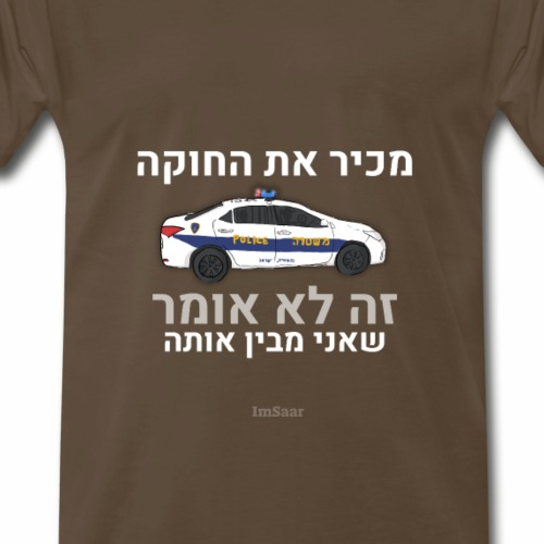 The Israeli Police - Men's Premium T-Shirt