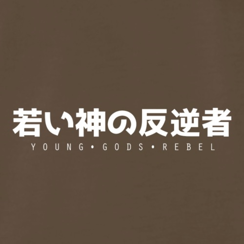 Young Gods Rebel - Men's Premium T-Shirt