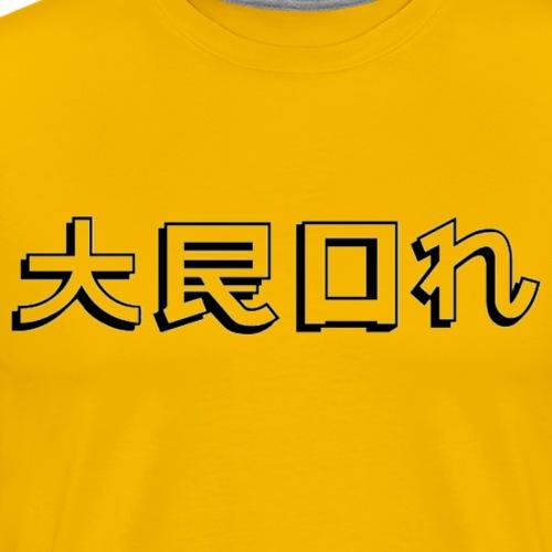 TRON TRX - Men's Premium T-Shirt