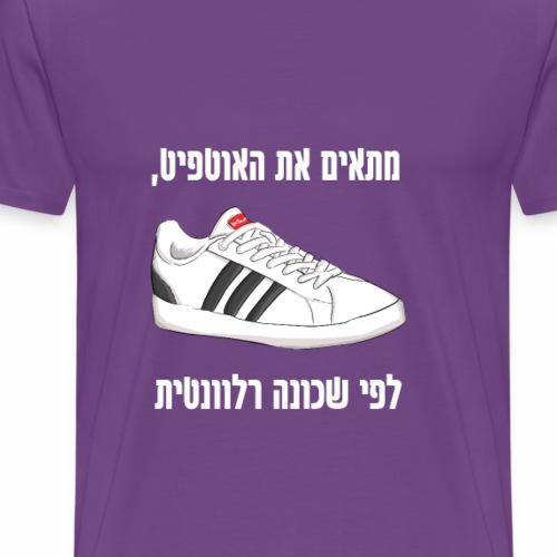 imsaar goes sneakershopping - Men's Premium T-Shirt