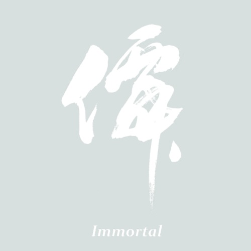 Immortal (White) - Men's Premium T-Shirt
