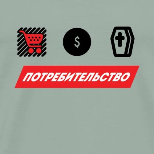 CONSUMERISM - Men's Premium T-Shirt