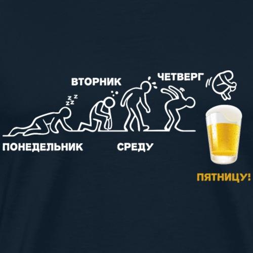 Beer-volution (Russian-dark) - Men's Premium T-Shirt