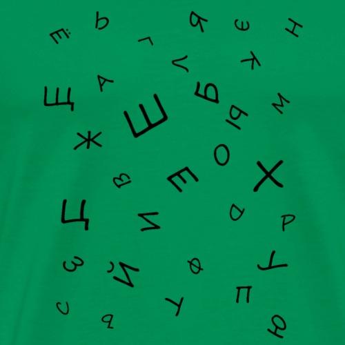 Russian alphabet Cyrillic letters - Men's Premium T-Shirt