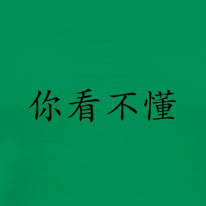 You_can-t_read_Chinese - Men's Premium T-Shirt