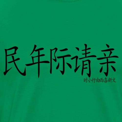 SwazyClothing overseas season1 - Men's Premium T-Shirt