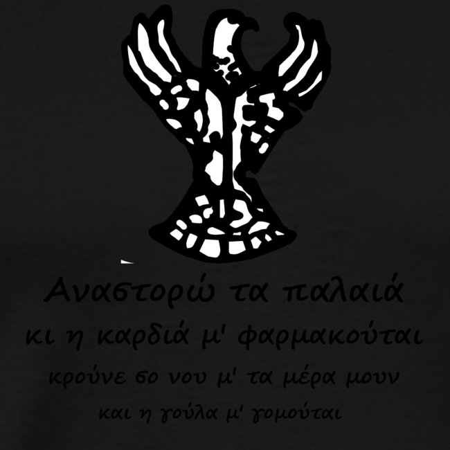 Αετός - Αναστορώ Τα Παλαιά