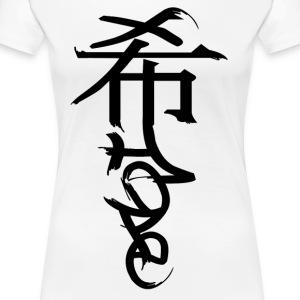HOPE - Japanese - Blk - Women's Premium T-Shirt