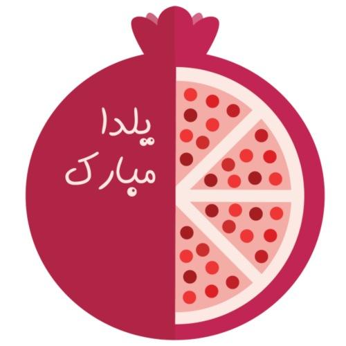 Happy yalda Pomegranate Farsi 01 - Women's Premium T-Shirt