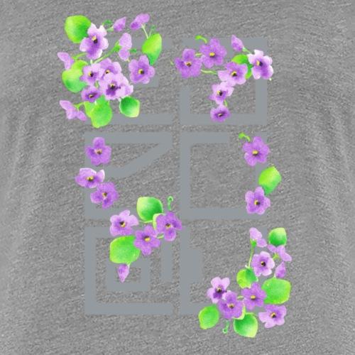 Watercolor Violets in Gray Pattern - Women's Premium T-Shirt