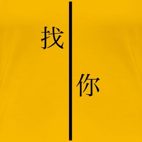 IMG 0105 - Women's Premium T-Shirt