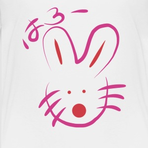 Heta Usagi - Toddler Premium T-Shirt