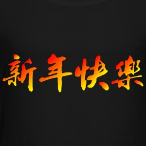 chinese_new_year_in_chine_fire - Toddler Premium T-Shirt
