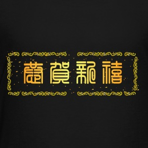 chinese_new_year_in_chine_in_frame - Toddler Premium T-Shirt