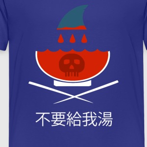 No Shark Fin Soup in Chinese - Toddler Premium T-Shirt