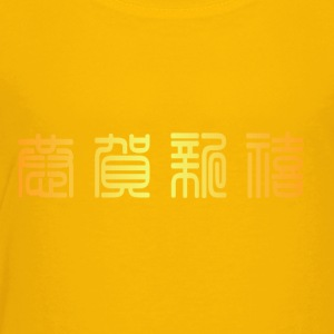 chinese_new_year_in_chine_without_frame - Toddler Premium T-Shirt