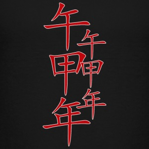 chinese_new_year_with_ornament_red - Kids' Premium T-Shirt