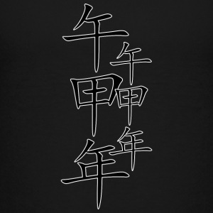 chinese_new_year_with_ornament_black - Kids' Premium T-Shirt
