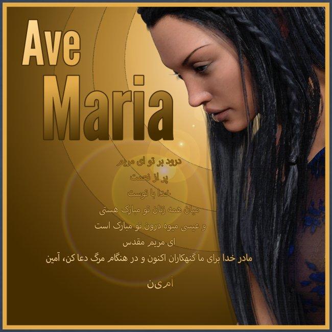 Hail Mary - Ave Maria - The prayer in Farsi
