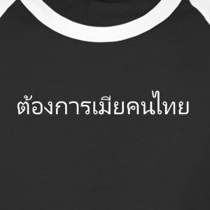 I Want a Thai Wife - Baseball T-Shirt