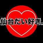 We Love Sendai