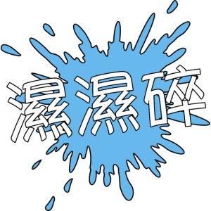 SAP SAP SEUI 濕濕碎
