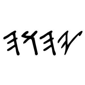Paleo Hebrew