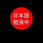 I'm studying Japanese f/b