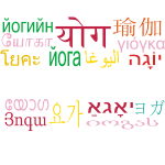 Yoga in different languages