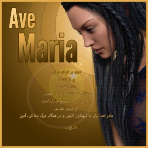 Hail Mary - Ave Maria - The prayer in Farsi