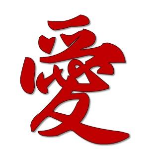 Chinese Love Love Love 4