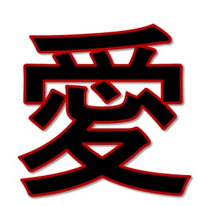 Chinese Love Love Love 2
