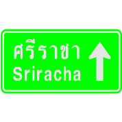 Sriracha, Thailand / Highway Road Traffic Sign