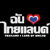 I Love Thailand (Chan Rak Thailand)