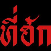 Tihak / My Love in Thai Isaan Language