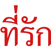 Tirak / My Love in Thai Language 2