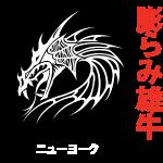 bulgebull_dragon6