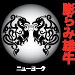 bulgebull_dragon4