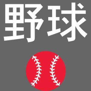 japanbaseballshirt