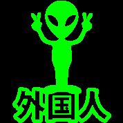 Alien Gaijin ~ Japanese Language
