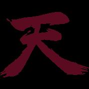 ten kanji