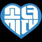 SNSD I Got A Boy - Heart (Blue)