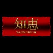 Kanji ~ Wisdom