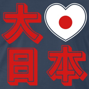 Daisuki Nihon 大好き日本 ~ Big Love Japan T - Men's Premium T-Shirt