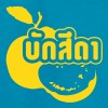 Baksida / Westerner in Thai Isaan Dialect - Kids' T-Shirt