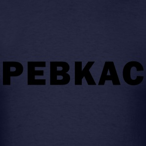 PEBKAC - Problem Exists Between Keyboard And Chair - Men's T-Shirt